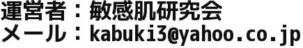 運営者:敏感肌研究会 メール:kabuki3@yahoo.co.jp